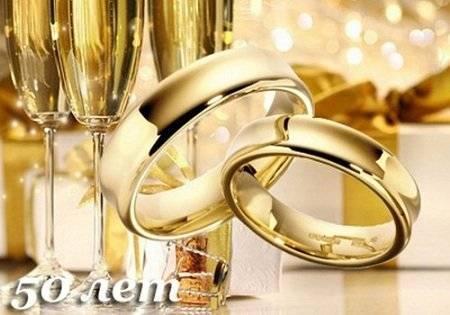 Стихи к золотой свадьбе от детей
