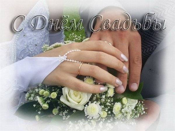 Стихи на годовщину свадьбы жене от мужа