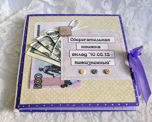 Прикольные поздравления с днем свадьбы с подарками