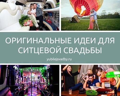 Как отпраздновать годовщину свадьбы 1 год