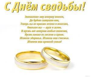 Свадебные поздравления от родственников невесты