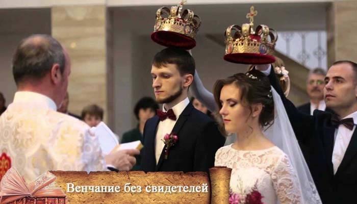 Правила венчания в православной церкви россии