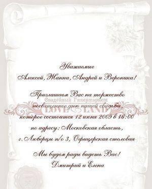 Красивый текст приглашения на свадьбу