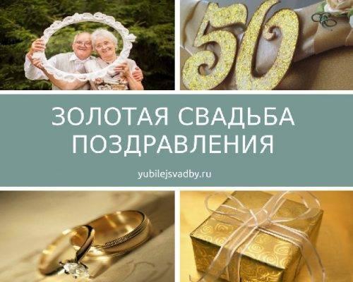 Приколы на золотую свадьбу