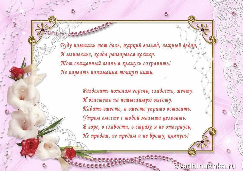 Свадебные клятвы жениха и невесты романтичные