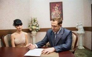 Что значит торжественная регистрация брака