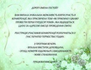 Креативні запрошення на весілля